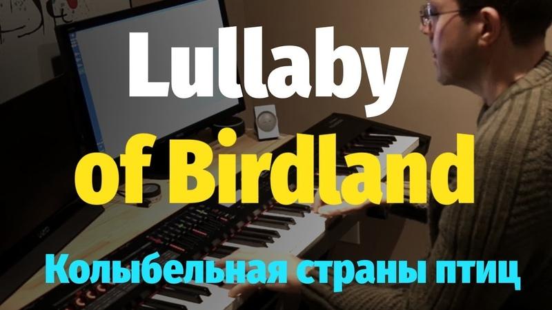 Lullaby of Birdland George Shearing Piano Cover Колыбельная Страны Птиц Ширинг Пианино Ноты