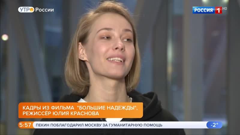 Большие Надежды Сюжет программы Утро России