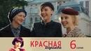Красная королева 6 серия
