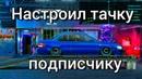 Настроил Subaru Impreza WRX STi подписчику 10 в драг рейсинг уличные гонки