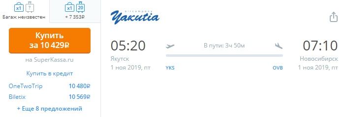Якутия: распродажа билетов по России, Якутии, Корее, Китаю, выгода до 30%