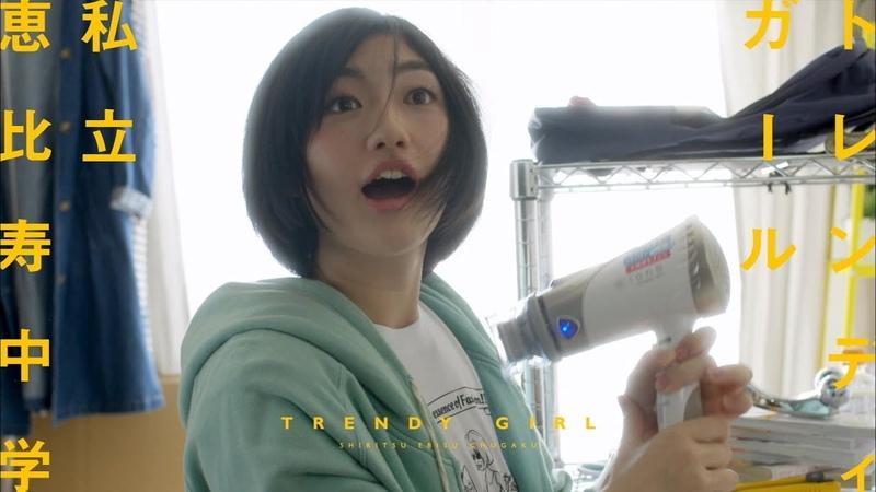 Shiritsu Ebisu Chugaku ebichu Trendy Girl Enon Kawatani