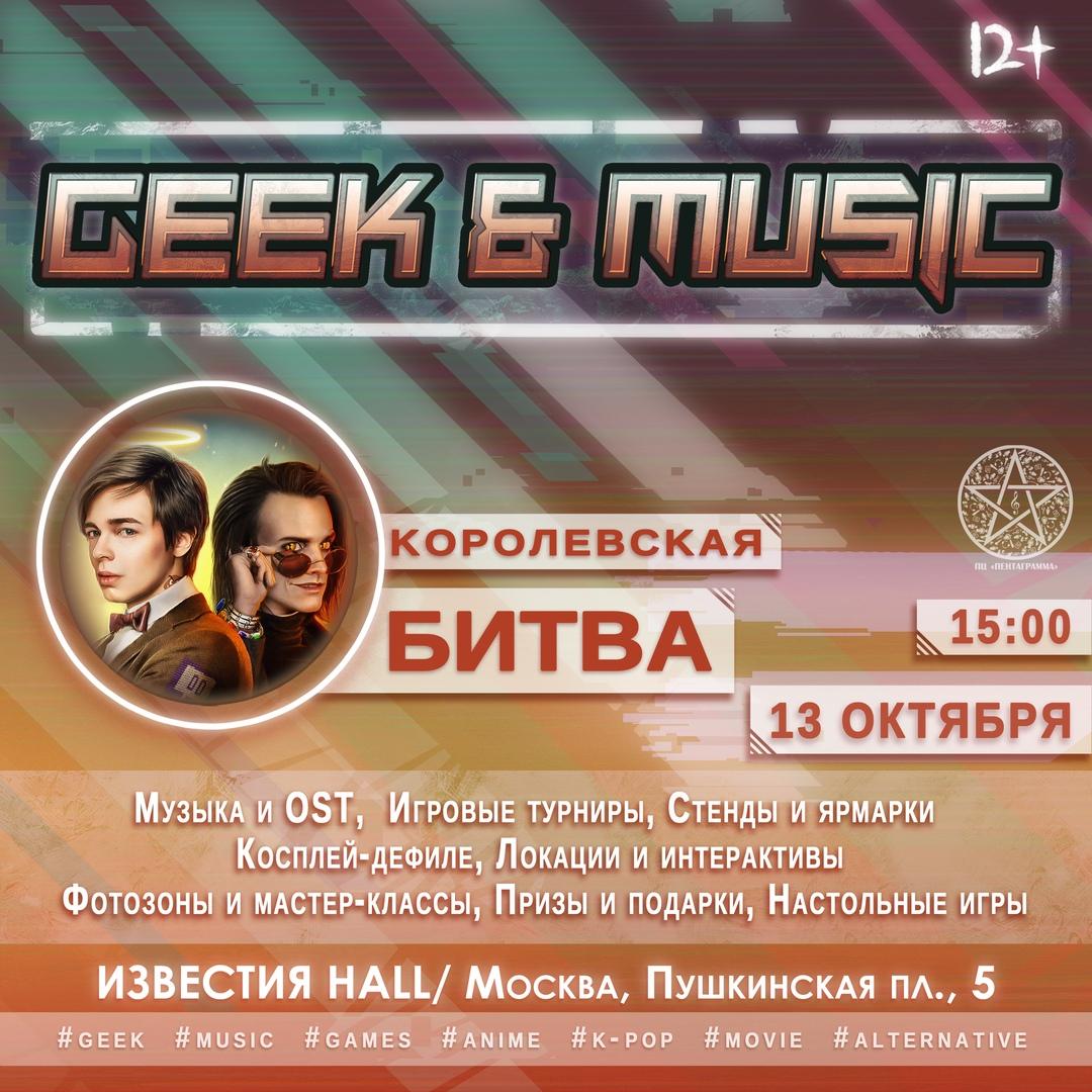 Афиша Москва Geek & Music! Известия HALL! 13/10