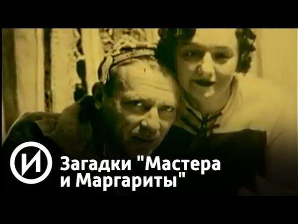 Загадки Мастера и Маргариты Телеканал История