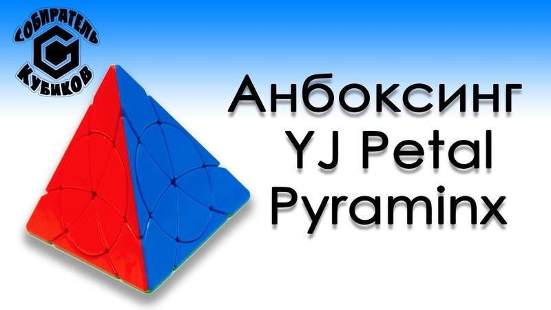 Анбоксинг YJ Petal Pyraminx