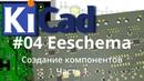 04. KiCad эпизод 4. Создание компонентов. Часть 1