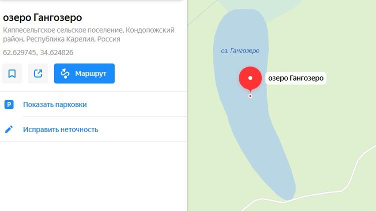гангозеро россия