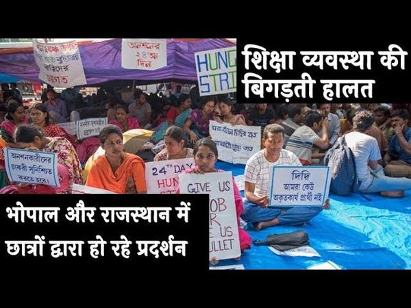 शिक्षा व्यवस्था की बिगड़ी हालात Bhopal और Rajasthan में छ