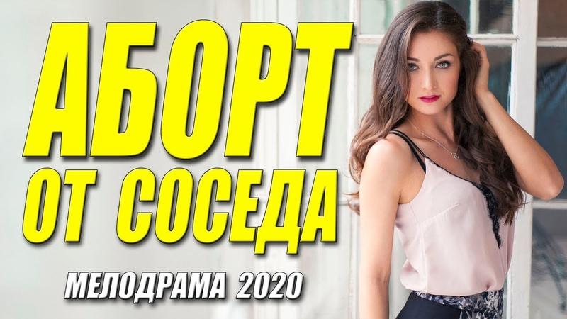СВЕЖАЯ МЕЛОДРАМА 2020 [[ АБОРТ ОТ СОСЕДА ]] Русские мелодрамы 2020 новинки HD 1080P