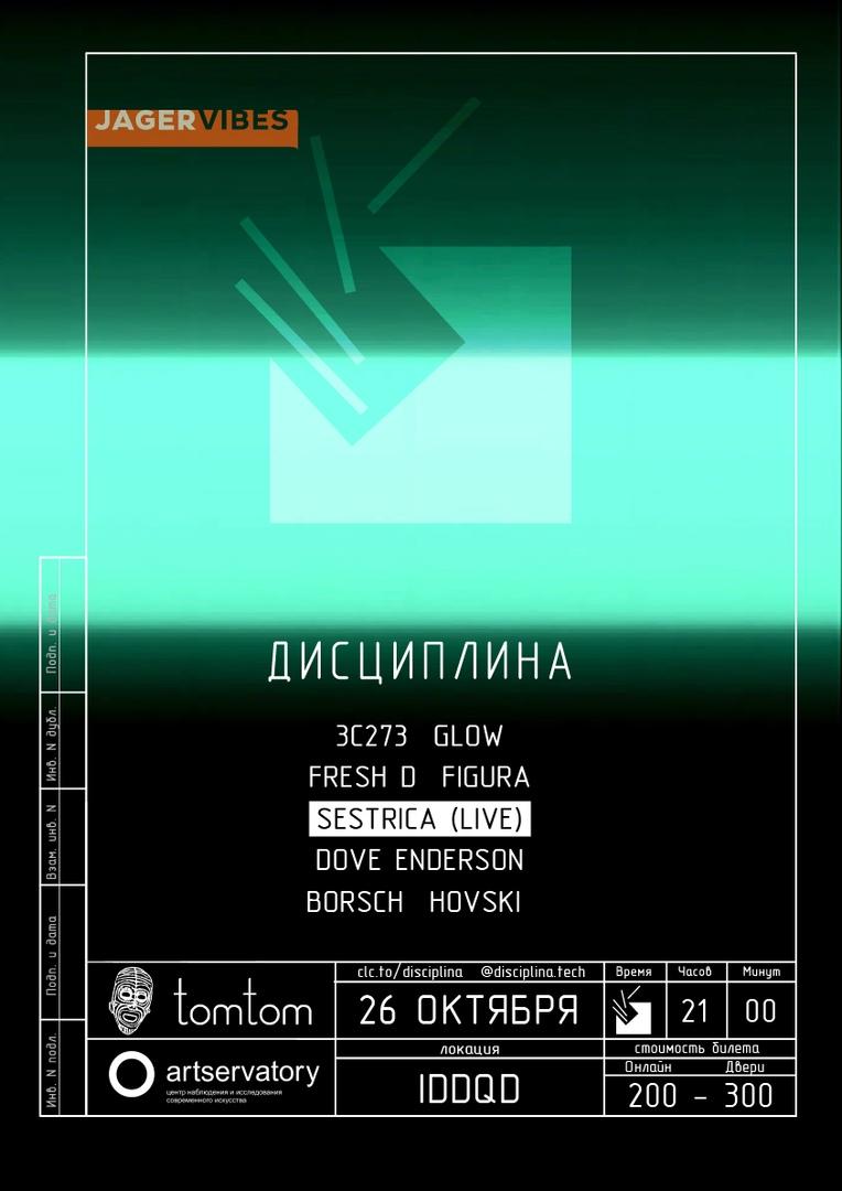 Афиша 26/10 Дисциплина w/ Sestriсa (Moscow)