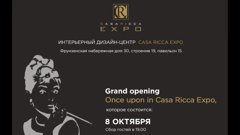 Вчера состоялось грандиозное открытие Once upon in Casa Ricca Expo.
