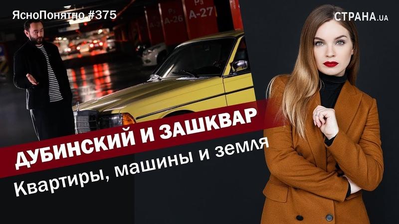 Дубинский и зашквар. Квартиры, машины и земля | ЯсноПонятно 375 by Олеся Медведева