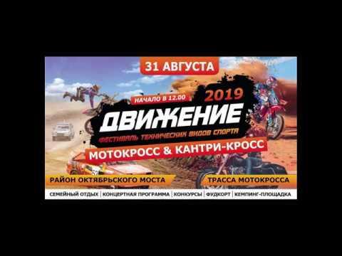 Мотокросc в Липецке 31.08.2019