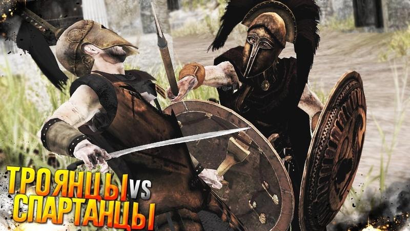 Троянцы VS Спартанцы - Кто Сильнее! Total War Rome 2
