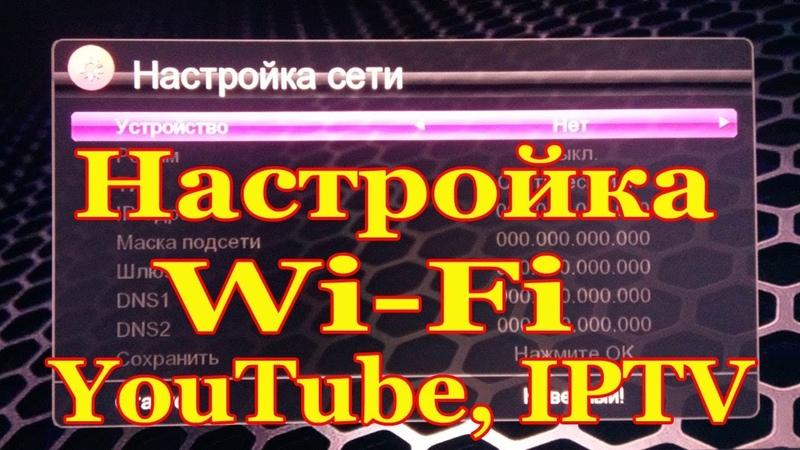 Настройка USB Wi Fi адаптера, просмотр YouTube, IPTV на U2C uClan B6 Full HD B6 METAL B6 CA