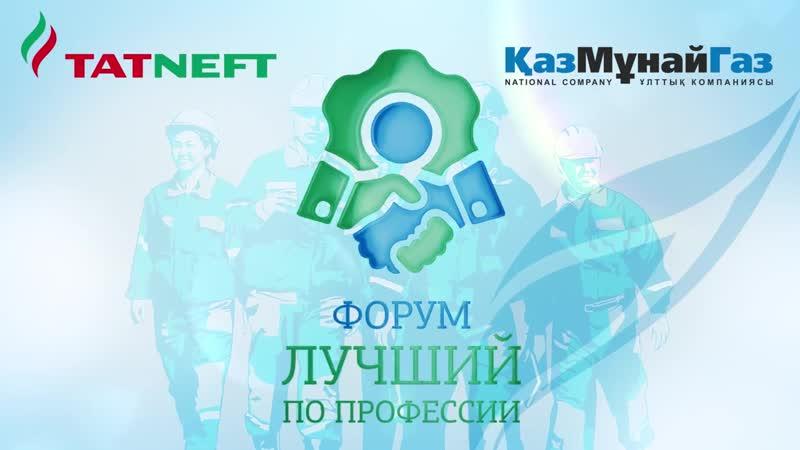 Форум рабочих профессий и мастер-класс АО НК КазМунайГаз в Альметьевске