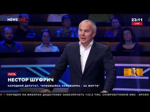 Президент испугался кучки праворадикалов – Шуфрич 19.07.19