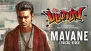 Mavane Lyrical Video Pattas Dhanush Vivek Mervin Sathya Jyothi Films