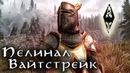 ПЕЛИНАЛ ВАЙТСТРЕЙК божественный крестоносец The Elder Scrolls Лор