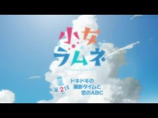 Лимонные девочки 2 серия хентай/ Shoujo ramune part 2 hentai