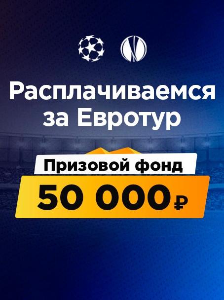 Итоги Евротура #1. Кто забирает 50 тысяч рублей?