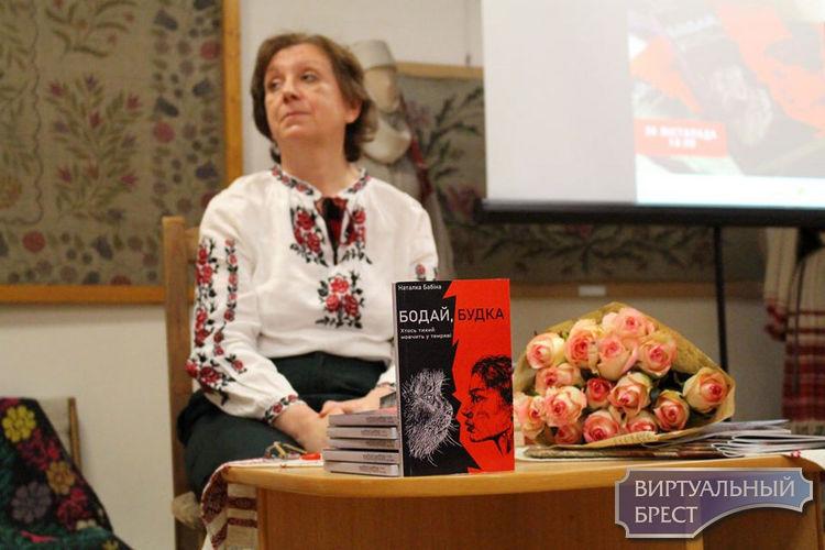 Презентации новаторского романа Наталки Бабиной в Бресте