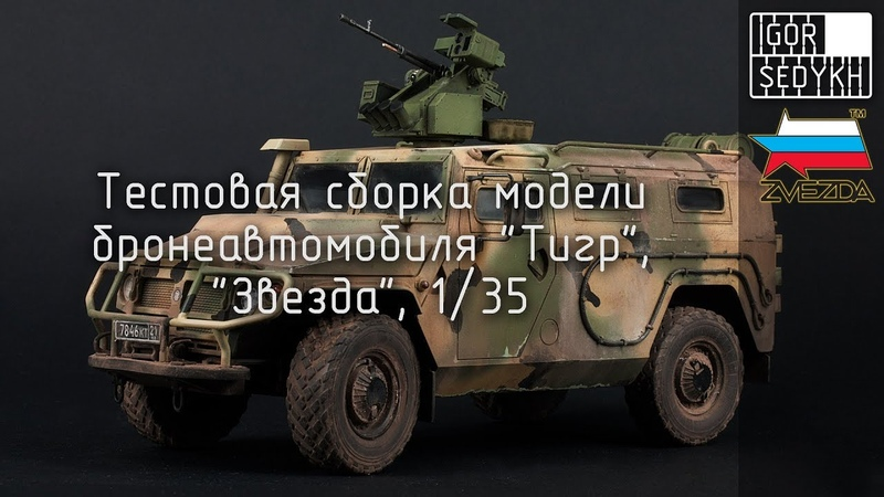 Тестовая сборка и окраска ГАЗ Тигр, Звезда, 135. Test build and painting of GAZ Tiger, Zvezda