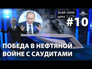 Тень Киселева - Победа в нефтяной войне ()