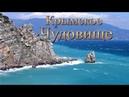 Крымское чудовище которое водится у берегов Крыма. Документальный фильм 2016
