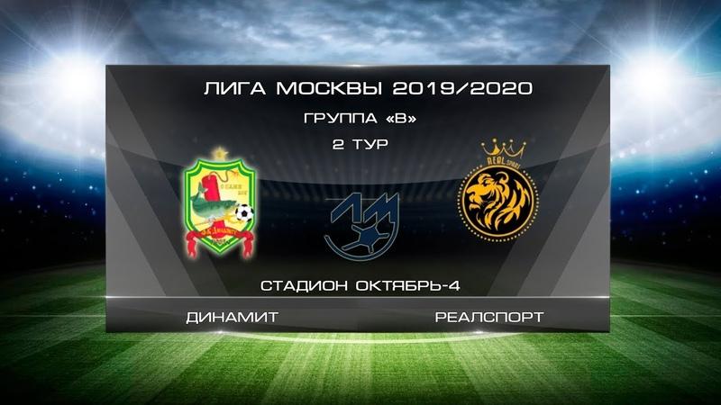Динамит 8:2 РеалСпорт | Лига Москвы 2019/20 | Группа B | 2-й тур | Обзор матча