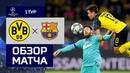 ЛЧ | «Боруссия Д» - «Барселона» 0:0 | Обзор матча
