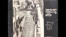 Itzik Wittenberg Shimon Israeli איציק ויטנברג שמעון ישראלי