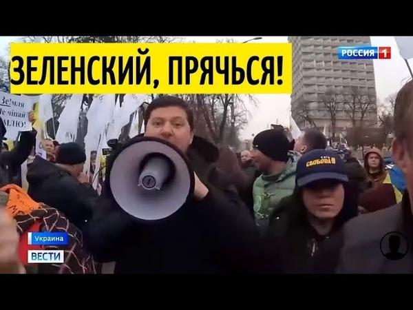 Срочно Украинцы в БEШEНСТBЕ Слуги народа поддержали РАСПРОДАЖУ Укpаины
