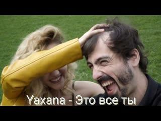 Yaxana - Это все ты