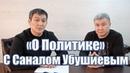 О политике с Саналом Убушиевым в гостях Савр Дакинов