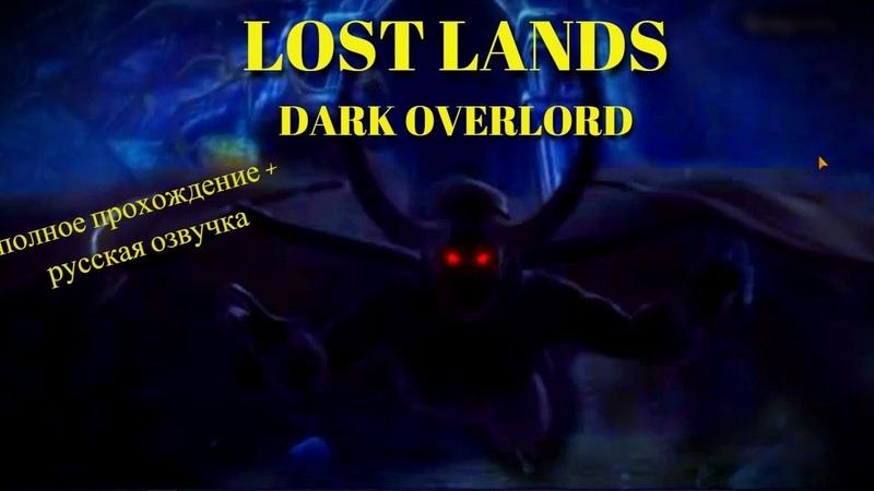 LOST LANDS DARK OVERLORD ЗАТЕРЯННЫЕ ЗЕМЛИ ТЕМНЫЙ ВЛАДЫКА Полное прохождение Часть 1 Лес
