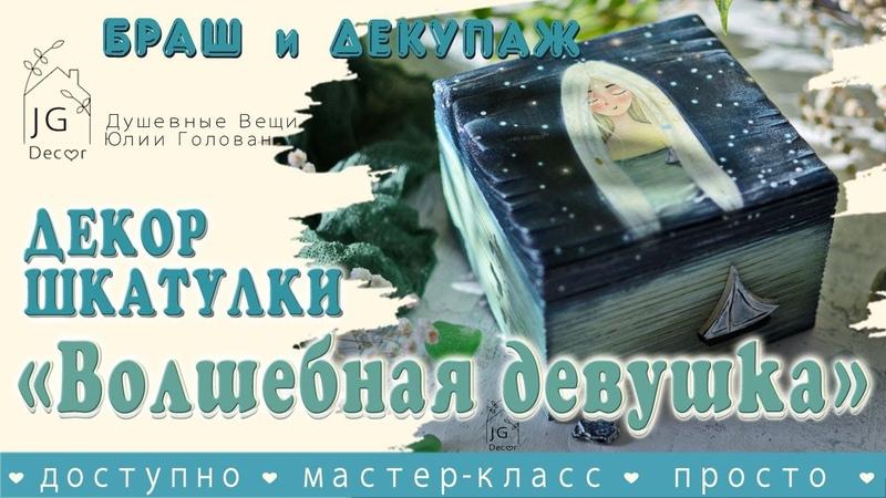 БРАШ и ДЕКУПАЖ ВЖИВЛЕНИЕ и ПОДРИСОВКА распечатки Декор шкатулки Волшебная девушка