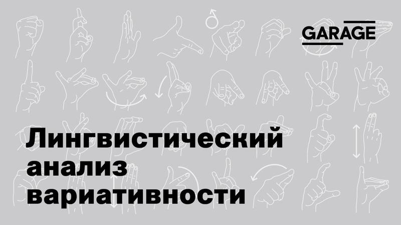 Лаборатория лингвистики русского жестового языка Музея Гараж Лингвистический анализ вариативности