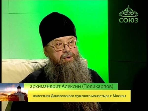 Неделяо Страшном Суде Беседы с батюшкой Архимандрит Алексий Поликарпов
