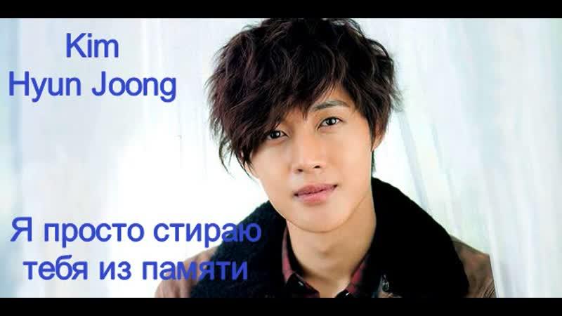 Kim Hyun-joong Япросто стираю тебя из памяти волна