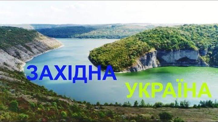 Україна вражає 2   Подорож на захід України