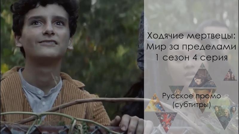 Ходячие мертвецы Мир за пределами 1 сезон 4 серия Русское промо Сериал 2020