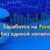 Торговля на форекс без вложений