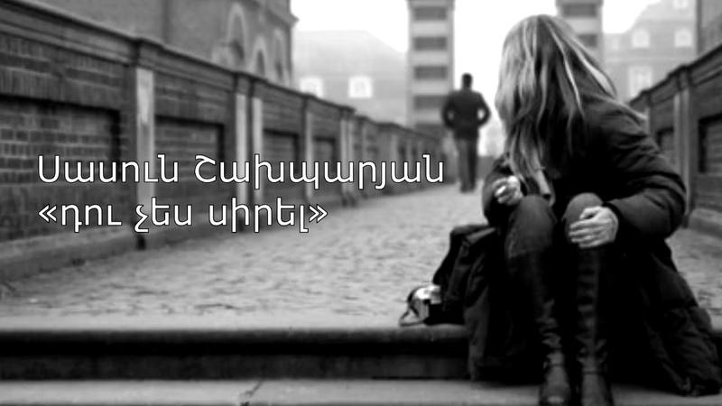 Sasun Shakhparyan Du ches sirel Սասուն Շախպարյան Դու չես սիրել