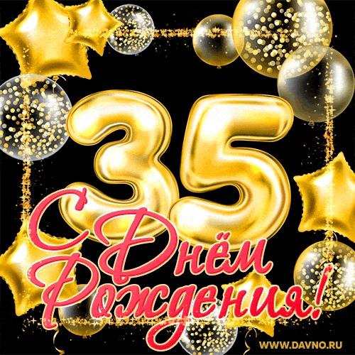 Поздравление 35 лет от друзей