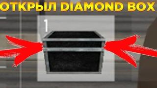 ОТКРЫЛ 50 DIAMOND ЯЩИКОВ НА DIAMOND RP + РУЛЕТКИ НА DIAMOND RP ОКУПИЛСЯ???