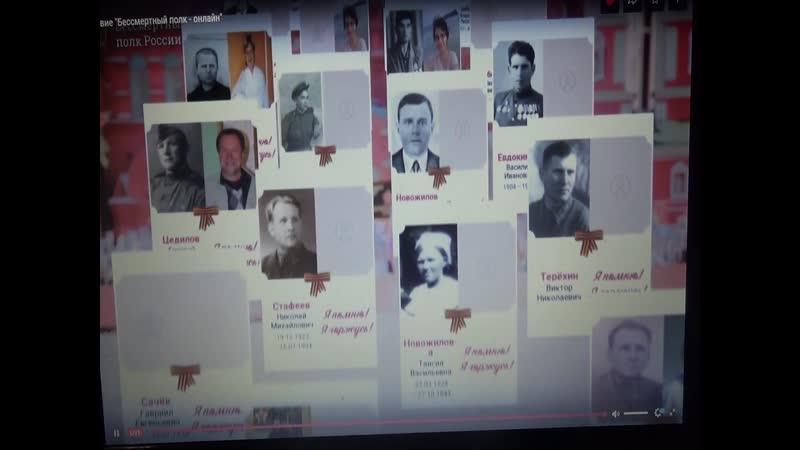Бессмертный полк, 2020 год, 75 лет Победы