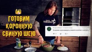Виталий Дубинин (АРИЯ) - поёт и готовит коронную свиную шею. КулинАРИЯ - часть 2