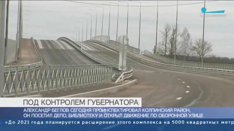 Под контролем губернатора Александр Беглов проинспектировал Колпинский район