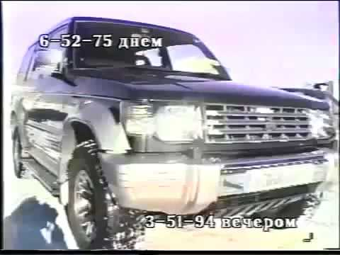 Реклама паджерика 1996г Камчатка